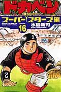 ドカベン スーパースターズ編 16