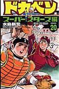 ドカベン スーパースターズ編 20