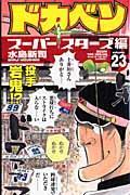 ドカベン スーパースターズ編 23
