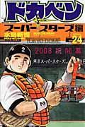 ドカベン スーパースターズ編 24