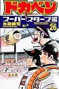 ドカベン スーパースターズ編 26