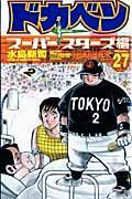 ドカベン スーパースターズ編 27