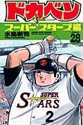 ドカベン スーパースターズ編 28
