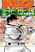 ドカベン スーパースターズ編 30