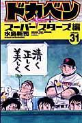 ドカベン スーパースターズ編 31