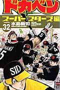 ドカベン スーパースターズ編 32
