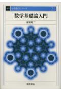 数学基礎論入門 復刊