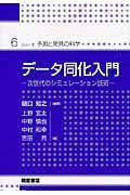 データ同化入門 / 次世代のシミュレーション技術