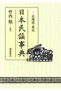 日本民謡事典 1