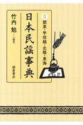 日本民謡事典 2