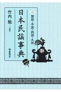 日本民謡事典 3