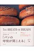 The breath of breads / パンの呼吸が聞こえる