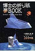 博士の折り紙夢book / 144作品