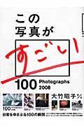 この写真がすごい 2008