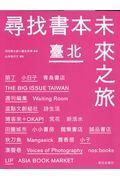 本の未来を探す旅台北
