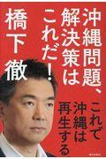 沖縄問題、解決策はこれだ! / これで沖縄は再生する。