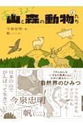 あえるよ!山と森の動物たち