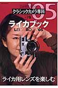 クラシックカメラ専科 no.75 / カメラレビュー