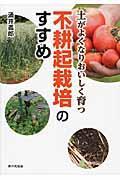 土がよくなりおいしく育つ不耕起栽培のすすめ