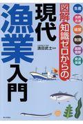 図解知識ゼロからの現代漁業入門 / 生産・消費流通・経営・制度・国際情勢・資源保護