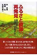 ふるさと資源の再発見 / 農村の新しい地域づくりをめざして