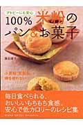 100%米粉のパン&お菓子 / アトピーにも安心