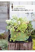 ひと鉢でかわいい多肉植物の寄せ植えノート