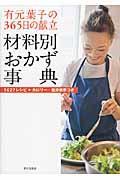 有元葉子の365日の献立材料別おかず事典 / 1627レシピ・カロリー・塩分表示つき