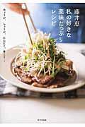 藤井恵私の好きな薬味たっぷりレシピ