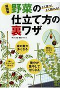 よく育つ!よく採れる!超図解野菜の仕立て方の裏ワザ
