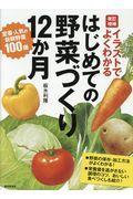 はじめての野菜づくり12か月 改訂増補 / イラストでよくわかる