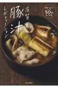 有賀薫の豚汁レボリューション / 野菜一品からつくる50のレシピ