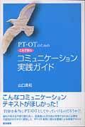 PT・OTのためのこれで安心コミュニケーション実践ガイド