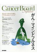 Cancer Board Square Vol.4 No.1 2018 / がん診療のための新しいプラットフォーム