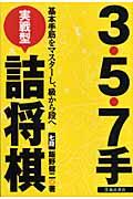 3・5・7手実戦型詰将棋 / 基本手筋をマスターし、級から段へ