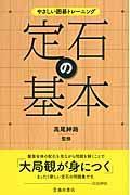 定石の基本 / やさしい囲碁トレーニング