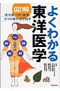図解よくわかる東洋医学 / 漢方薬・ツボ・食事、3つの養生法で治す