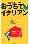 おうちでお手軽イタリアン / パスタ&料理作り方読本