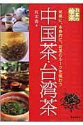 中国茶・台湾茶 / お茶の愉楽
