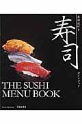 寿司ガイドブック