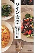 ワイン食堂 / 和食もおいしい献立&おつまみ104