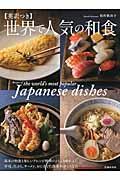 世界で人気の和食