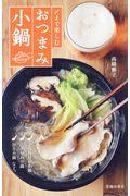 〆まで楽しむおつまみ小鍋 / 2つ具材の小鍋にぎやか小鍋旨辛小鍋など。
