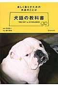 犬語の教科書 / 楽しく暮らすための共通のことば