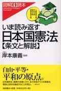 いま読み返す日本国憲法〈条文と解説〉