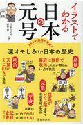 イラストでわかる日本の元号