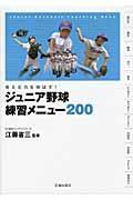 ジュニア野球練習メニュー200 / 考える力を伸ばす!