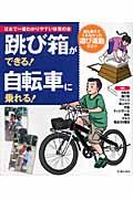 跳び箱ができる!自転車に乗れる! / 日本で一番わかりやすい体育の本