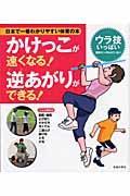 かけっこが速くなる!逆あがりができる! / 日本で一番わかりやすい体育の本