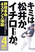 キミは松井か、イチローか。 / 野球革命4スタンス理論